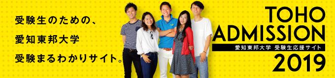 愛知東邦大学 受験生応援サイト